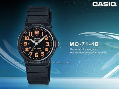 CASIO 手錶專賣店 國隆 CASIO 手錶_MQ-71-4B數字_簡約_指針_男錶_防水_全新_開發票_保固一年