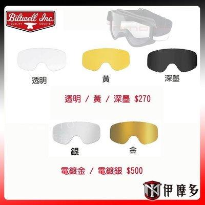 伊摩多※美國 Biltwell Moto2.0 Goggle ☆鏡片區 電鍍銀/金☆ 護目鏡 風鏡 防霧 復古 美式