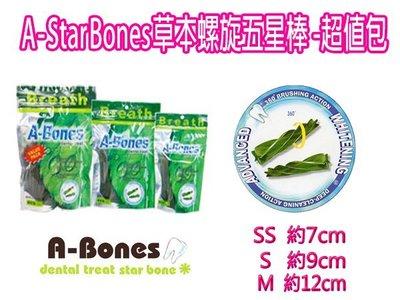 【超取上限10包】☆A-Star Bones螺旋五星棒超值包-綠色SS 360g(81900168 新北市