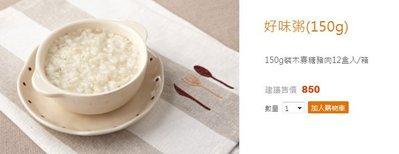 【丫頭的賣場】田原香滴雞精 83折代購 好味粥(150g)24入 1452元冷凍含運 (可門市自取)