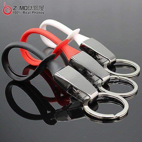 矽膠可彎曲合金鑰匙圈 汽車鑰匙圈 腰掛 皮帶扣 生日禮物 皮革材質 單個價【KLAE002】Z.MO鈦鋼屋