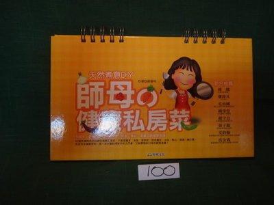 【愛悅二手書坊 O-07】師母健康私房菜:天然煮意DIY 郭香吟 著 時兆
