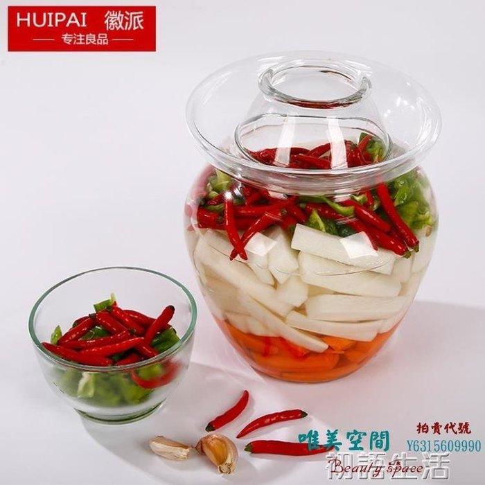 四川泡菜壇子加厚玻璃密封透明腌制罐腌菜壇子咸菜缸家用 igo 全館免運