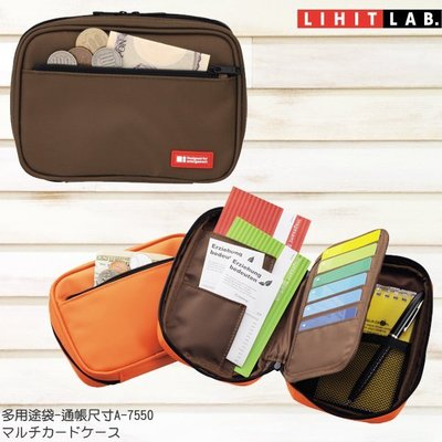 【西瓜籽】日本 LIHIT 多用途袋-通帳尺寸(A-7550) 機能包 機能袋 悠遊卡 錢包 名片夾 筆盒