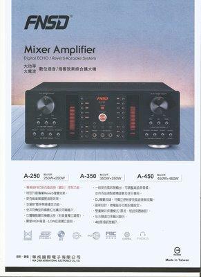 鴻府音響真心推薦 FNSD A9V升級 A-450 卡拉OK擴大機 數位廻音/殘響效果 藍芽 450瓦 內建回授抑制器