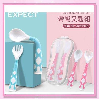 <益嬰房>EXPECT彎彎叉匙組(藍/粉)寶寶的第一組餐具 學習餐具  湯匙+叉子
