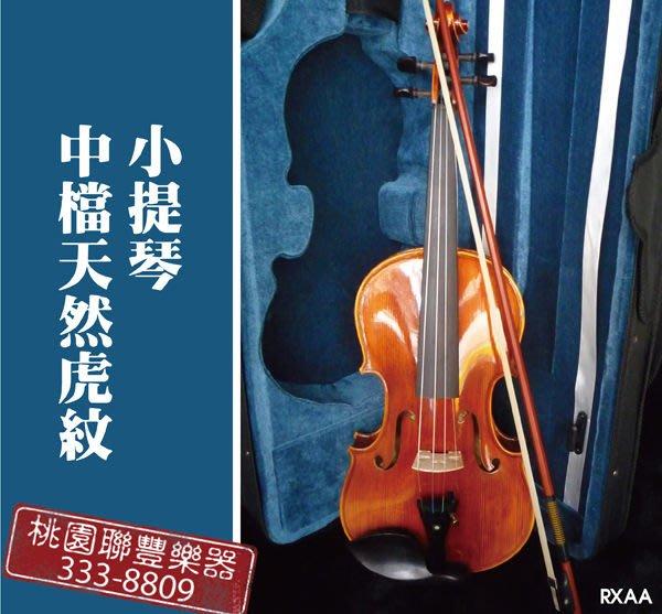 《∮聯豐樂器∮》中檔天然虎紋小提琴  全新品10000元《桃園現貨》