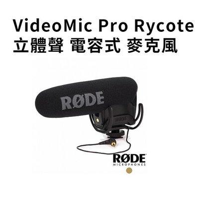 『e電匠倉』RODE VideoMic Pro Rycote 立體聲 電容式 麥克風 輕便 攝影 微電影 錄影