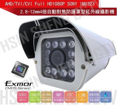 AHD FHD1080P SONY IMX323 2.8-12mm 4倍電動變倍自動對焦防護罩型紅外線攝影機