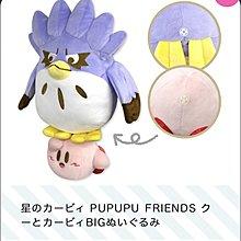 Kirby - Pupupu Friends Big Plushy星之卡比公仔