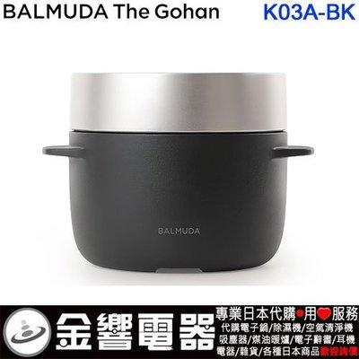 【金響代購空運】日本原裝,BALMUDA K03A-BK,黑色,台灣製,蒸氣電子鍋,3.0合炊,4人份,K-03A