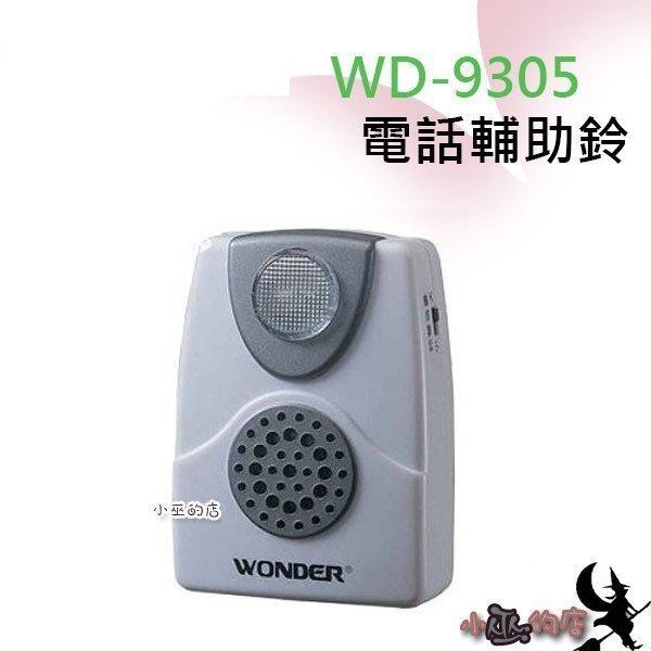 「小巫的店」實體店面*(WD-9305)電話輔助鈴‥兩段式音量調整大小.造型輕巧