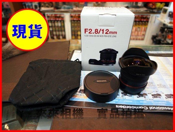 來來相機SAMYANG 12mm/F2.8 DSLR 全幅魚眼鏡頭 for NIKON  公司貨 現貨 一年保固