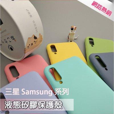 三星 液態矽膠保護殼 A20 A30 A50 A70  防摔  軟殼 好清潔 耐髒 手機殼 samsung