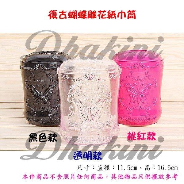 好高級喔!~《復古蝴蝶雕花紙巾筒》~有三款顏色,具安娜蘇風格~超好用喔