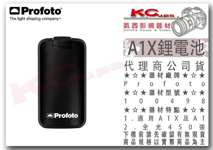 凱西影視器材【 Profoto 100498 A1X 專用鋰電池 全光450張 】A1 閃光燈 機頂閃 充電電池 大容量