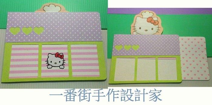 一番街手作設計家~Kitty機關卡片/附拉窗卡+移動卡