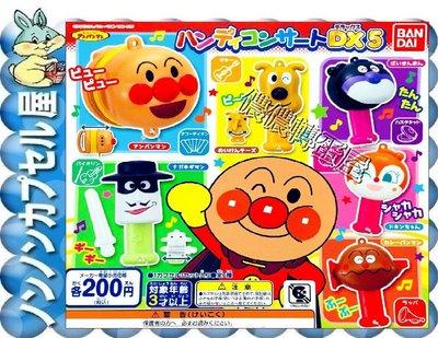 【儂儂轉蛋屋三館】『現貨扭蛋』BANDAI  麵包超人樂器吊飾P5~全6款~整套販售優惠價(ko.95)