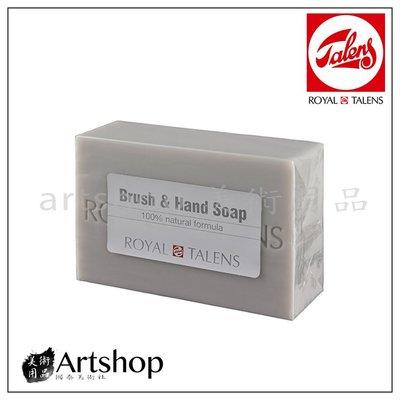 【Artshop美術用品】荷蘭 TALENS 泰倫斯 洗筆皂 150g