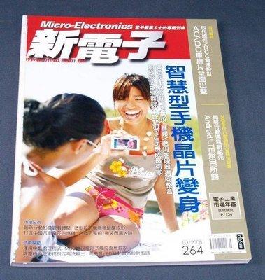 【懶得出門二手書】《新電子科技雜誌 智慧型手機晶片變身 NO.264》2008.03 台中市