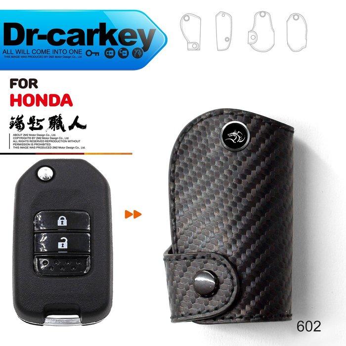 【鑰匙職人】HONDA FIT3 飛度3 本田汽車 鑰匙 皮套 折疊鑰匙 鑰匙包 鑰匙皮套