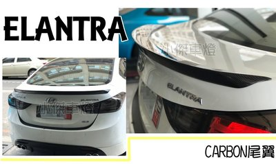 小傑車燈精品*全新現代 ELANTRA 12 13 14 15 年 卡夢 碳纖維 尾翼 鴨尾 壓尾翼