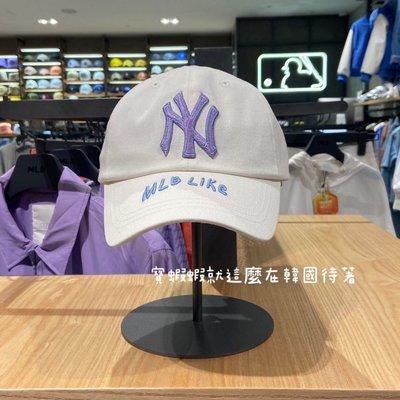 MLB 100% 韓國代購 MLB 洋基帽 棒球帽 32CPUD111-50W LIKE BRIM NY Like系列