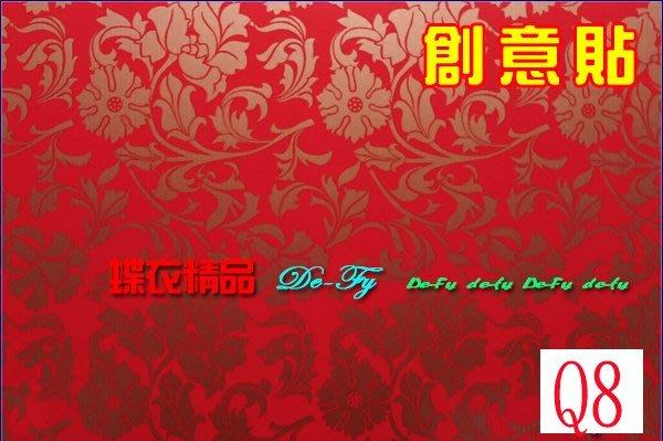 壁紙壁貼窗貼牆貼創意貼.De-Fy蝶衣精品防潑水PVC自黏壁紙Q8.一張100cmX45cm單張價(出清)