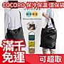 日本 COCORO 3WAY 保冷保溫 環保袋 購物袋 可折疊 好收納 大容量 採買購物 禮物 ❤JP