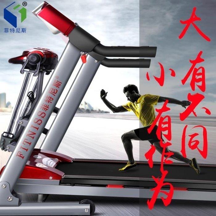 【不二藝術】菲特尼斯家用靜音摺疊大馬力電動多功能跑步機健身器材TreadmillBYYS178