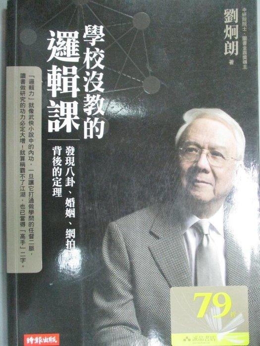 【書寶二手書T5/哲學_KSM】學校沒教的邏輯課_劉炯朗