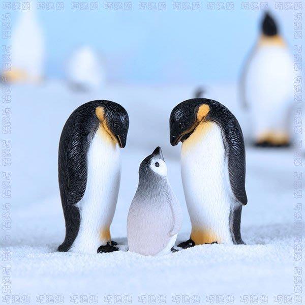 巧逸趣※大企鵝/冰山(單入)@極地系列 Zoo南極寫實動物公仔 微景觀 雪景造景擺件 親子禮物 拍攝道具