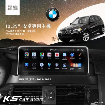 M1A【10.25吋 多媒體安卓專用機】BMW 11~12年 X3(F25) Play商店 app下載 導航