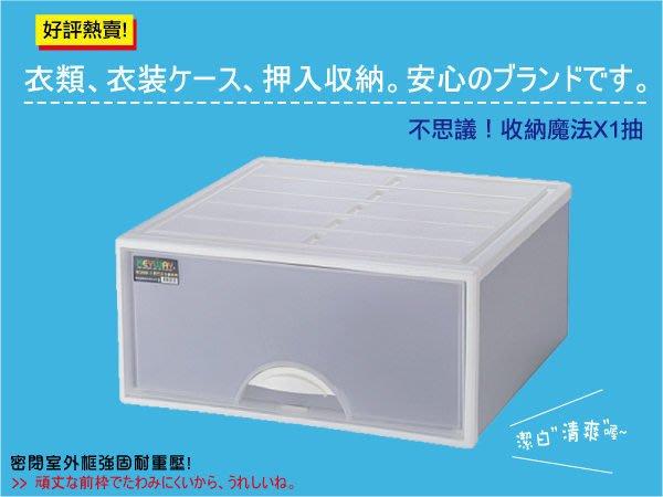 媽咪換季↗滿3免運『KEYWAY發現新收納箱:K098-1抽屜式整理箱』一大格向上堆疊,整齊好拿,衣物分類箱,儲物收納櫃