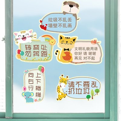 墻玻璃貼 窗貼 玻璃紙小學幼兒園墻面裝飾品教室布置班級文化墻墻貼畫貼紙垃圾提示貼(超商折疊寄出