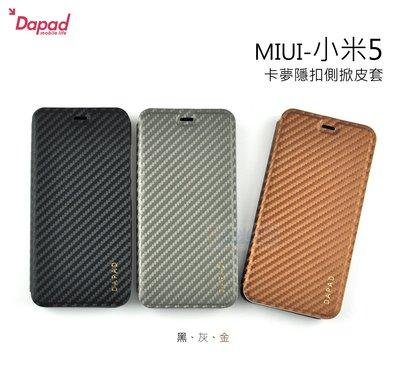 s日光通訊@DAPAD原廠 MIUI 小米5 卡夢隱扣側掀皮套 可站立式 保護套