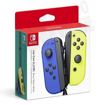 【預購商品】任天堂 SWITCH NS 原廠公司貨 JOYCON 左右手把 把手 控制器 藍色 黃色 10/04發售