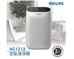 【全新含稅】Philips 飛利浦 舒眠抗敏空氣清淨機 AC1213 AC1213/80 (非3M ) 適用5-6坪