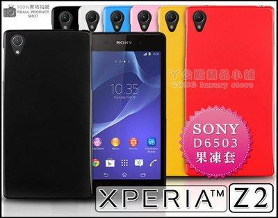 [190免運費] sony xperia z2 繽紛果凍套 / 保護套 手機套 手機殼 保護殼 塑膠套 d6503殼