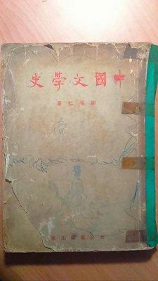 《中國文學史》柳存仁著