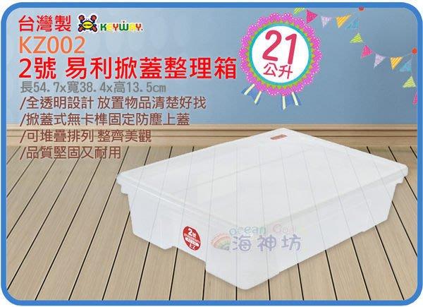 =海神坊=台灣製 KEYWAY KZ002 2號易利掀蓋整理箱 透明置物箱 烘培收納箱 分類箱21L 6入1200元免運