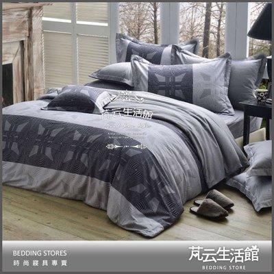 百貨專櫃品牌/ 美國精梳棉 / 品味紳士 / 加大雙人床包兩用被四件組【芃云生活館】