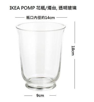 ☆創意生活精品☆IKEA POMP 18cm高 花瓶 燭台/透明玻璃
