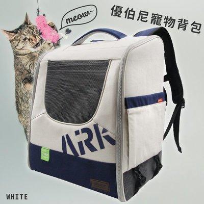 優質推薦↗【愛寵】優伯尼寵物背包(白) 簡約造型 雙側口袋 四色可選 多面透氣網 穩固舒適透氣 寵物包 外出包 太空包