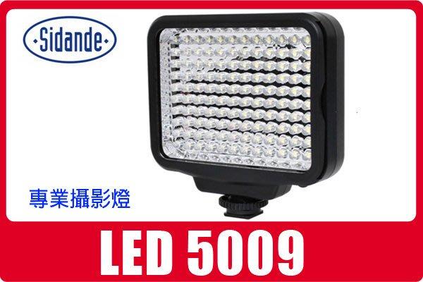 斯丹德 Sidande LED5009攝影燈 補光燈 錄影燈 太陽燈 無段調整亮度色溫