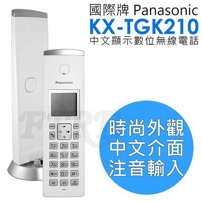 實體店面》Panasonic 國際牌 TGK210 KX-TGK210TW DECT無線電話 中文介面 注音輸入 公司貨