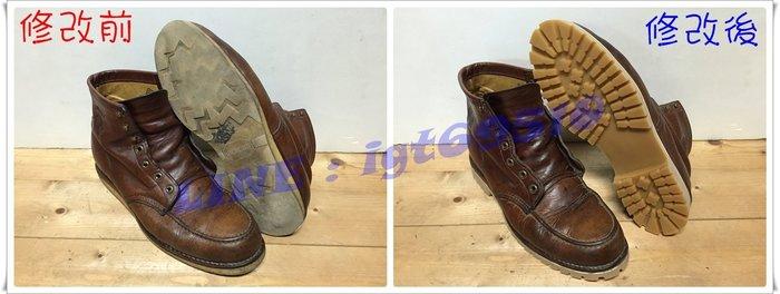 Chippewa Boots 工作靴 異種植入換底 較耐磨 RED WING (醫鞋中心)