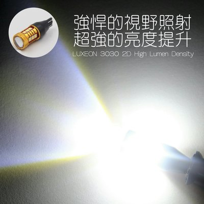 T15 流氓倒車燈 ALTIS CAMRY YARIS 飛利浦 3030 2D 晶片 15晶 12 24V共用 超長壽命