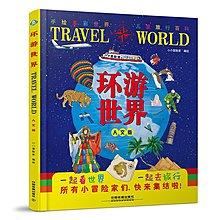 17【旅遊地圖】環遊世界(人文版)(精)
