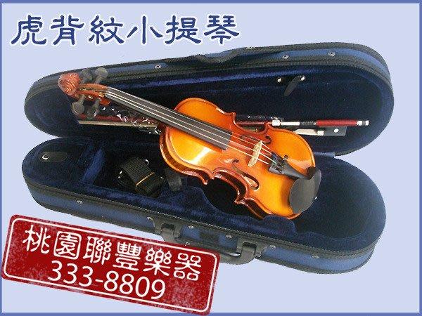 《∮聯豐樂器∮》全新~頂級虎背紋~小提琴~初學用~《桃園現貨》